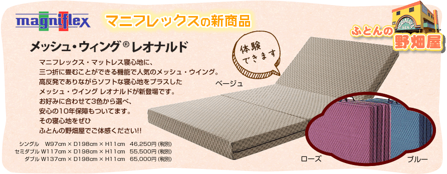 マニフレックスからメッシュ・ウイング レオナルド新発売!!