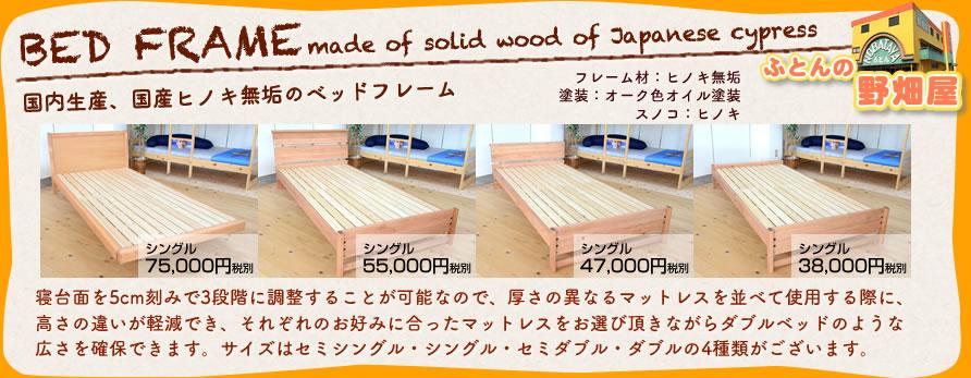 国内生産、国産ヒノキ無垢材を使用したベッドフレームを4醜類入荷!!寝台面を5cm刻みで3段階に調整することが可能なので、厚さの異なるマットレスを並べて使用する際に、高さの違いが軽減でき、それぞれのお好みに合ったマットレスをお選び頂きながらダブルベッドのような広さを確保できます。