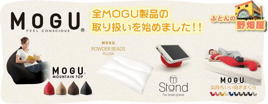 寝具専門店野畑屋は、MOGU全商品の取り扱いを始めました!!